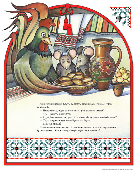 Book-Illustration-Ukranian-Folk-Fables Web Design, Graphic Art